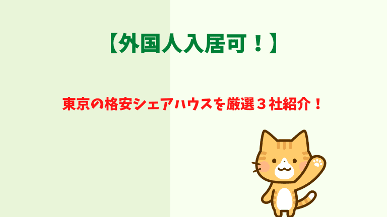 【外国人入居可!】東京の格安シェアハウスを厳選3社紹介!