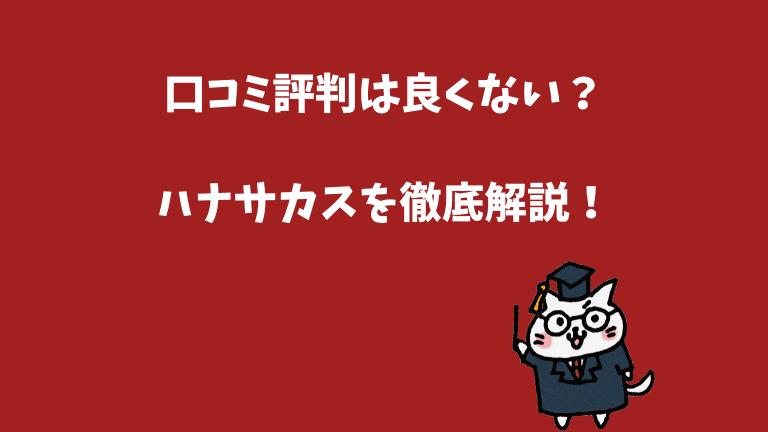 【汚い?最悪?】口コミ評判は良くない?ハナサカスを徹底解説!