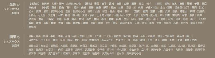 日本全国のシェアハウス情報を確認できる