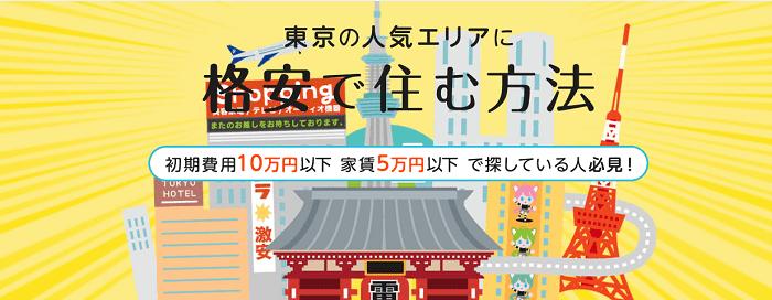 東京の人気エリアに格安で住む方法