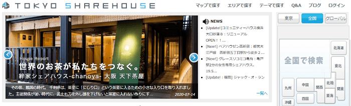 東京シェアハウス