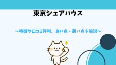 東京シェアハウスの特徴や口コミ評判、良い点・悪い点を徹底解説!