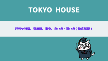 TOKYO HOUSEの評判や特徴、費用面や審査、良い点・悪い点を徹底解説!