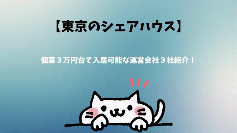 【東京のシェアハウス】個室3万円台で入居可能な運営会社3社紹介!